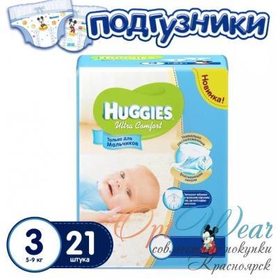 huggies ultra comfort для мальчиков