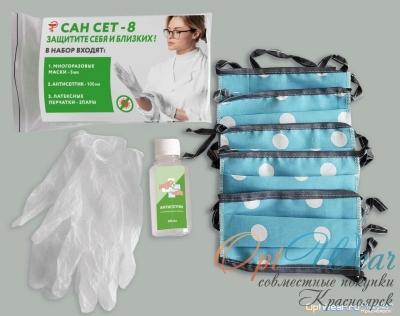 Сан-сет - 8 набор многоразовые маски 5шт, антисептик 100 мл, латексные перчатки 5 шт